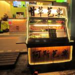 中和區南勢角塔妮義式餐坊 興南夜市聚餐好餐廳 @東南亞投資報告