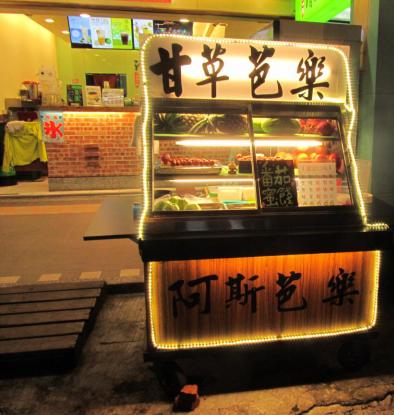 中和南勢角興南夜市美食推薦-天然又實在的甘草芭樂(已歇業) @東南亞投資報告