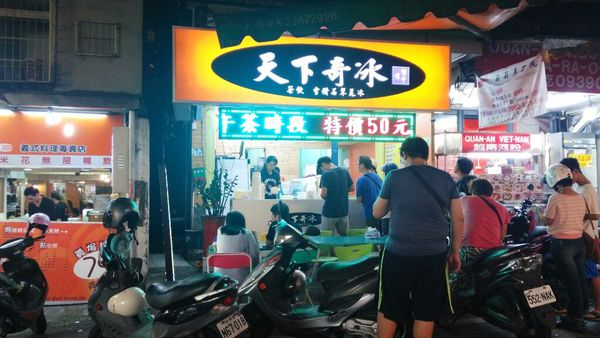 中和南勢角興南夜市排隊店-天下奇冰,改名冰天下 @東南亞投資報告