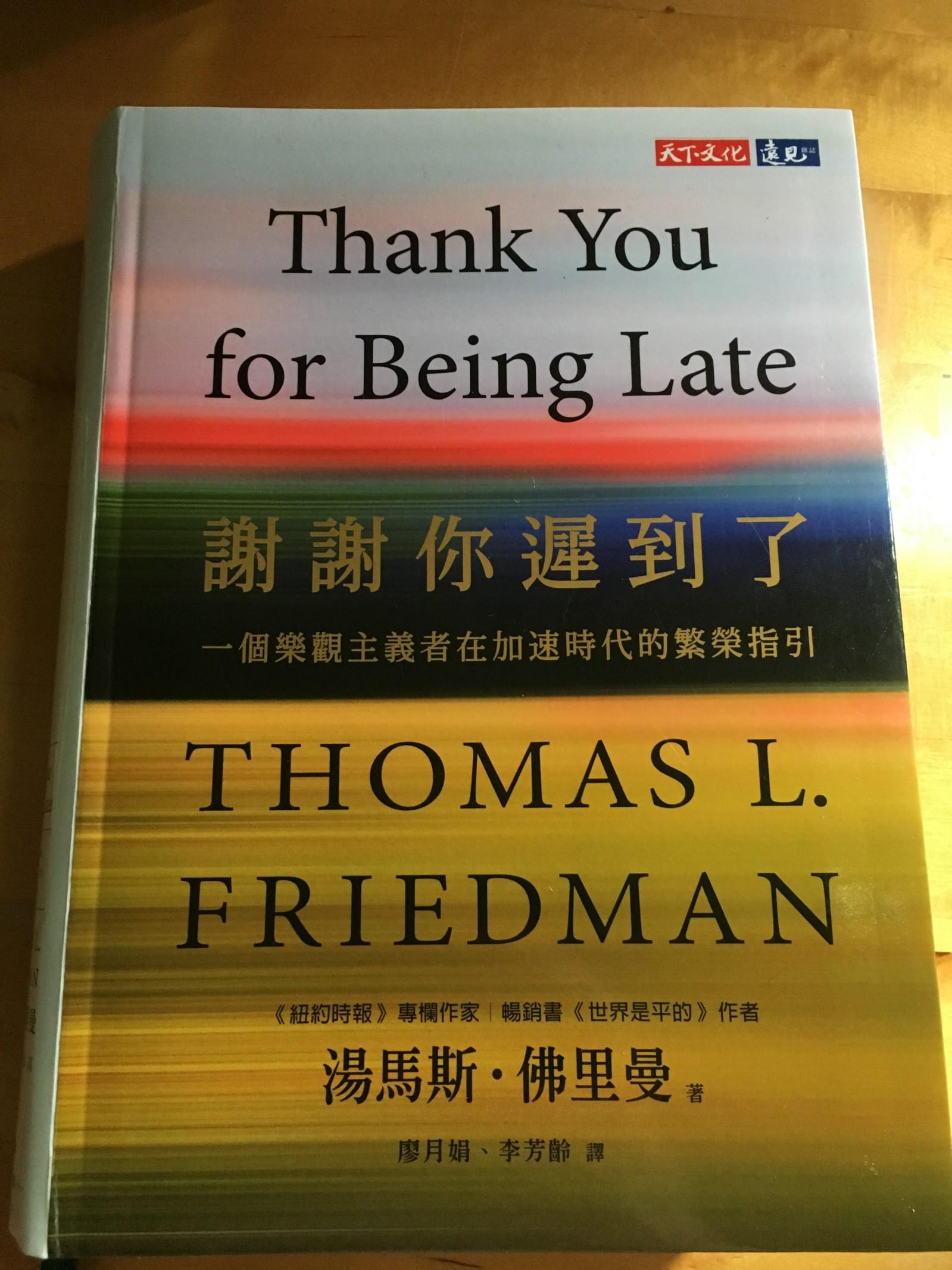 2017 觀察定調與書摘,我看『人類大命運』,『謝謝你遲到了』 @東南亞投資報告