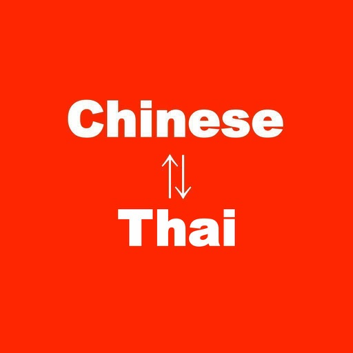 泰語翻譯APP @東南亞投資報告