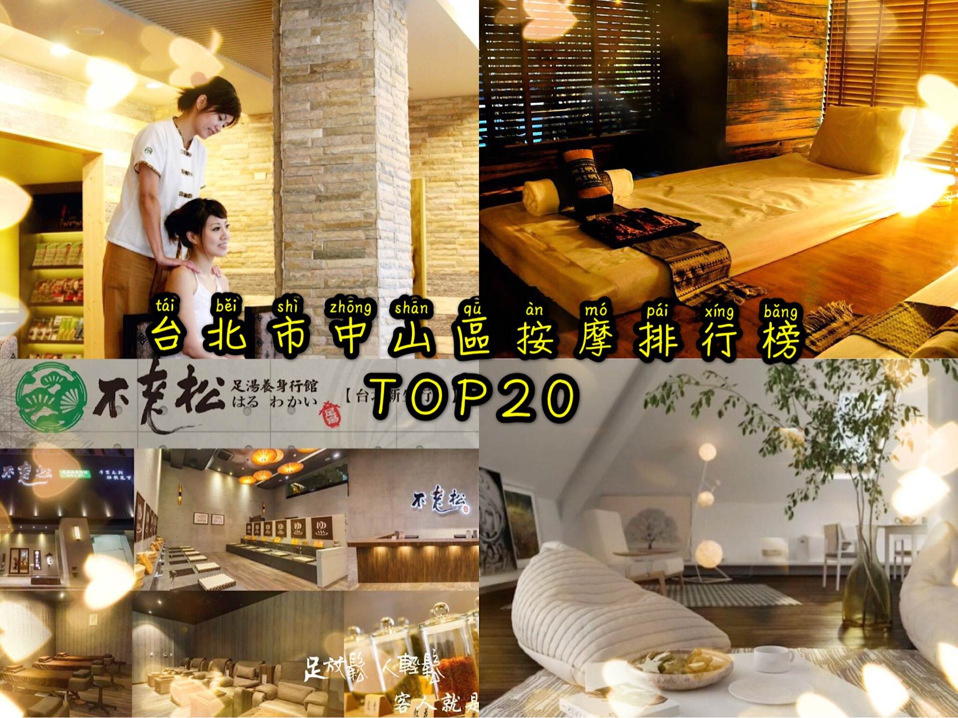 The most beautiful southran asias vacational style Spa-| Relax 33 spa makes you seaiser enjoy relaxing feeling in ZhongShang MRT Station @東南亞投資報告