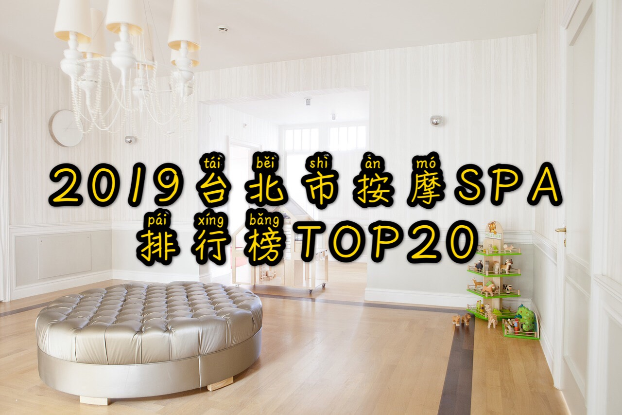 WOMEN FAVORITE MASSAGE SHOP IN TAIPEI ZHONGSHAN DISTRICT SPA RANKS-TOP10 YOU MUST GO THERE YoungSong,Relax 33,Six Star Foot @東南亞投資報告