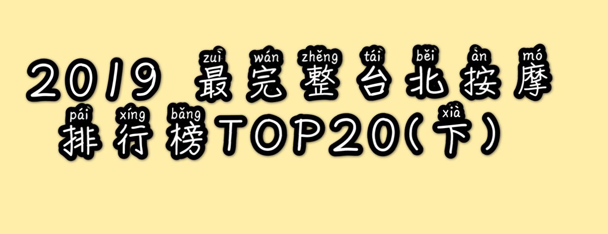 2019 最完整台北按摩排行榜TOP20–悅禾莊園SPA、不老松、33莊園五感按摩空間 高CP值推薦(下) @東南亞投資報告