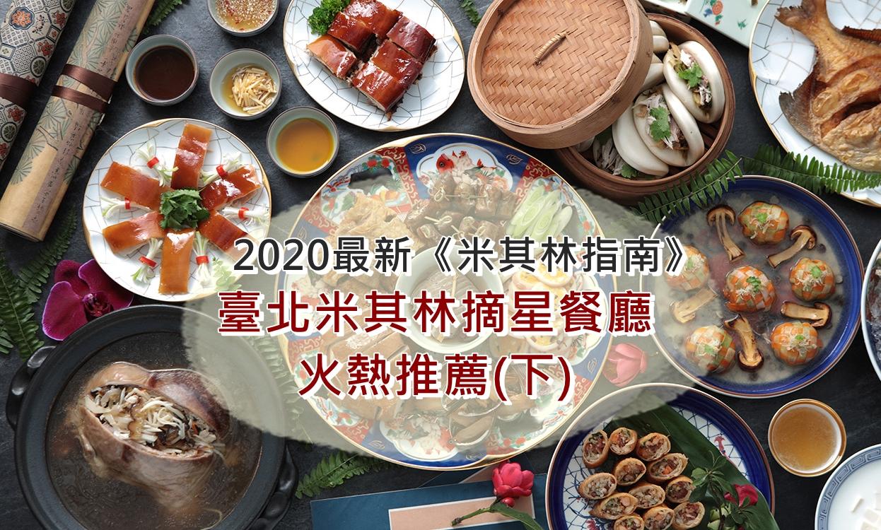 2020 臺北平價腳底按摩、肩頸按摩推薦排行榜TOP20 (下)- 6星集、村之閣、青和泰 @東南亞投資報告